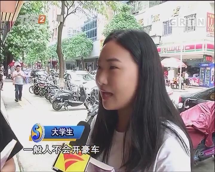 """租豪车扮""""土豪"""" 花都""""90后""""诈骗女网友"""