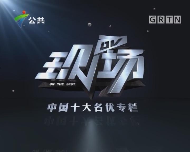 20170522《DV现场》深圳:店铺占道经营 治安队员劝导遇阻