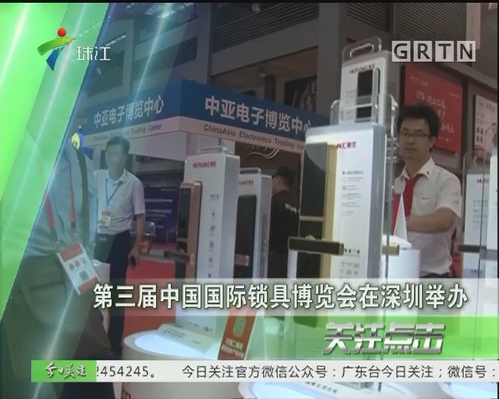 第三届中国国际锁具博览会在深圳举办
