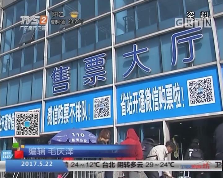 广州:端午期间车票开售 凭电子票载屏可乘车