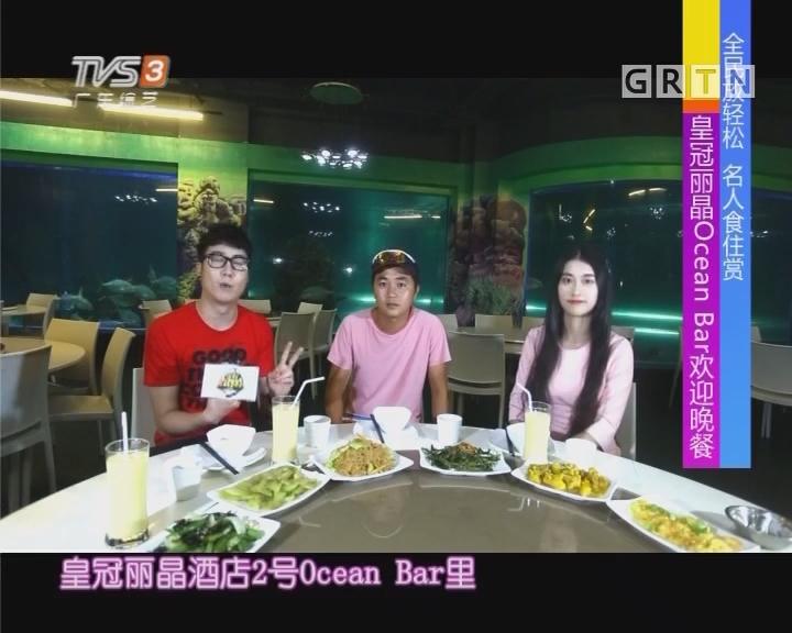 名人食住赏——皇冠丽晶Ocean Bar欢迎晚餐
