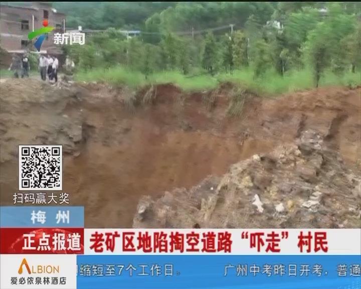 """梅州:老矿区地陷掏空道路 """"吓走""""村民"""