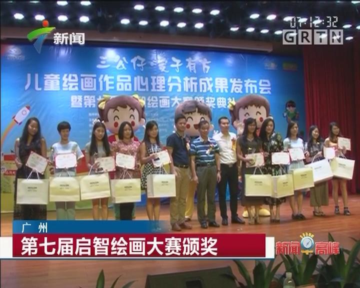 广州:第七届启智绘画大赛颁奖