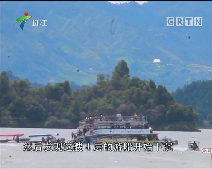 哥伦比亚水库沉船遇难人数升至9人