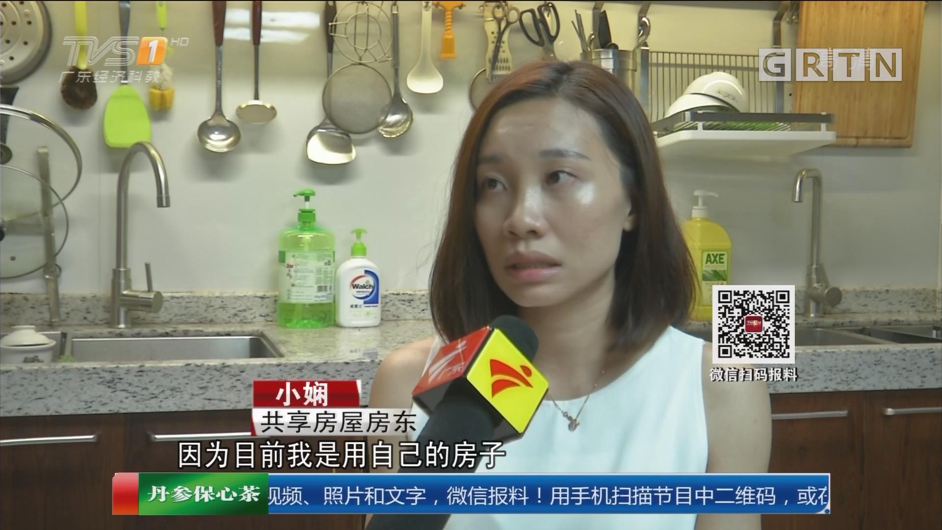 """广州:共享房屋调查 共享房屋悄然兴起 一线城市成主""""战场"""""""