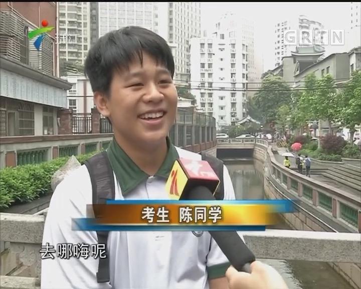 广州中考今天结束 预计7月7号放榜