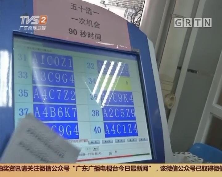 广州:今启用全国统一机动车号牌选号系统