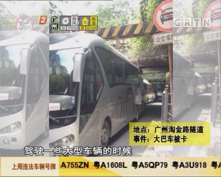 网友报料:大巴车被卡