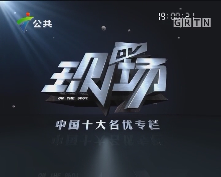 [2017-06-18]DV现场:广州:老年公寓遭山体滑坡 人员迅速撤离