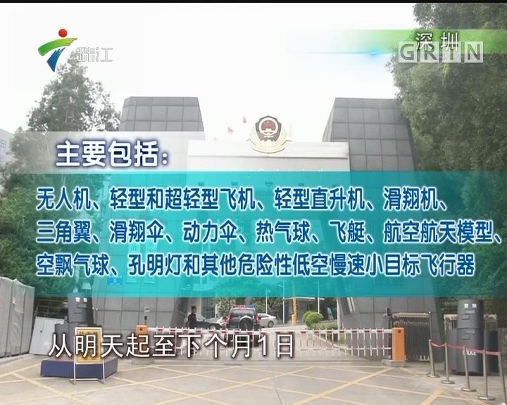 """深圳:明起无人机等""""低慢小""""航空器禁飞四天"""