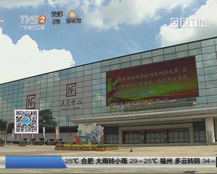 """广州:47岁流花展馆变身""""流花中心"""""""
