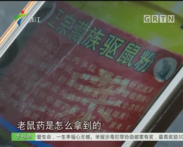 深圳:把驱鼠粉当糖果派 三名幼童误食送院