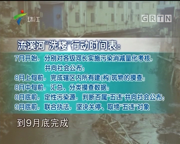 """广州:流溪河""""洗楼""""治理时间表敲定"""