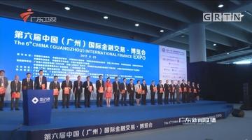 第六届中国(广州)国际金融交易·博览会开幕