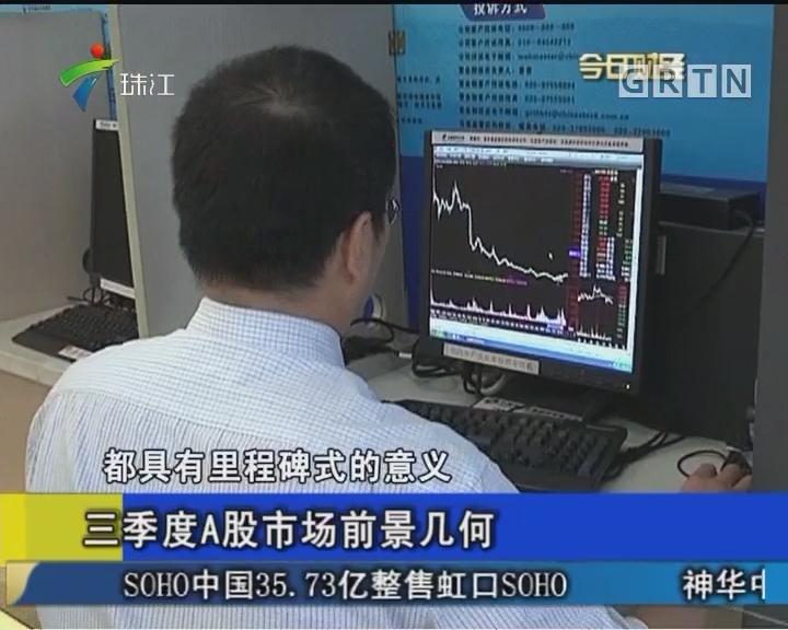 三季度A股市场前景几何