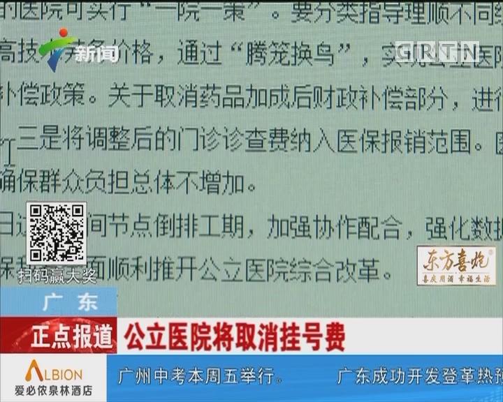 广东:公立医院将取消挂号费