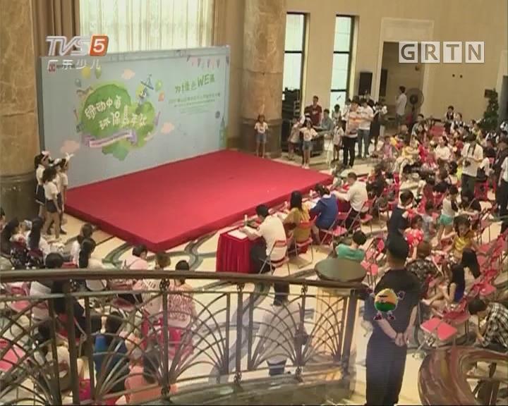 [2017-06-09]南方小记者:佛山中海社区举办特色少儿环保才艺大赛