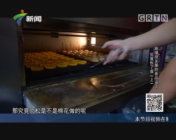 [2017-06-29]社会纵横:刷爆朋友圈的食品谣言究竟伤了谁(上)