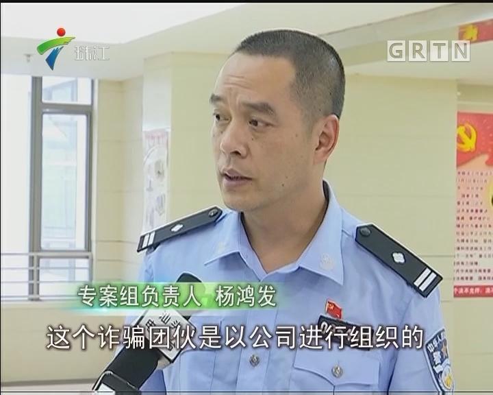 汕头侦破大型网络电信诈骗案 冻结400多万