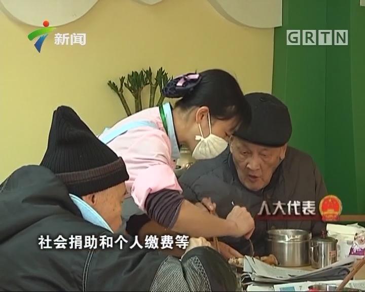 [2017-06-03]人大代表:广东:立法推动养老服务事业发展