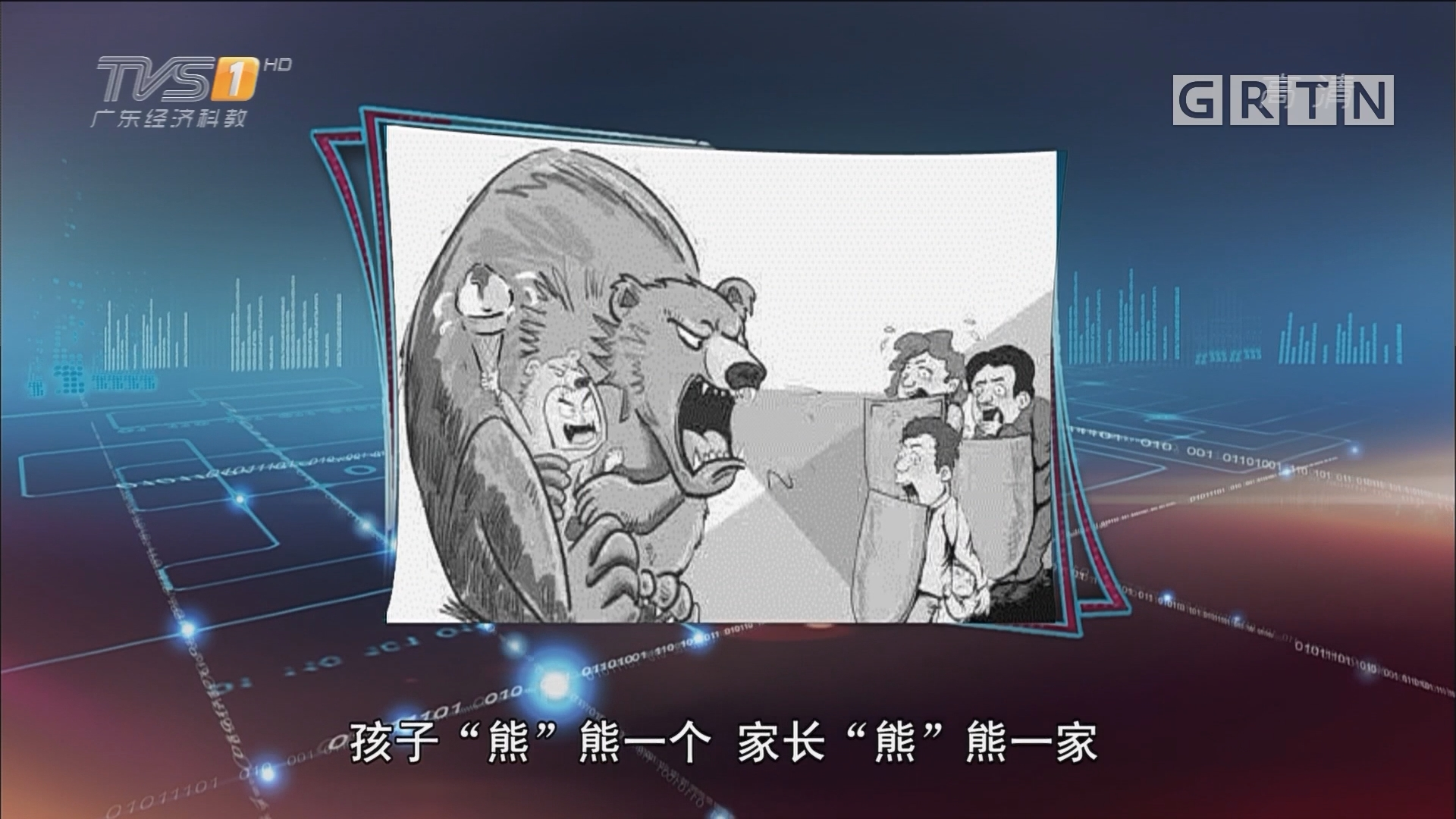 [HD][2017-06-27]马后炮:熊孩子问题的根源是熊家长