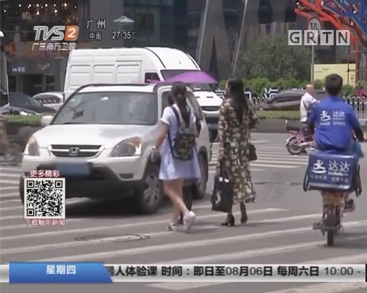 广州交警:加大力度整治不礼让行人等行为