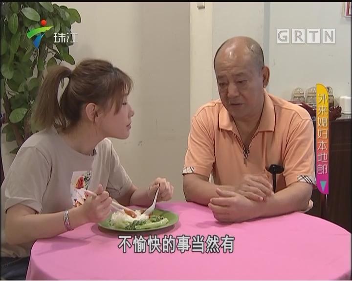 [2017-06-03]外来媳妇本地郎:都是大虾惹得祸(上)