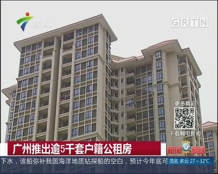 广州推出逾5千套户籍公租房