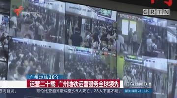 运营二十载 广州地铁运营服务全球领先