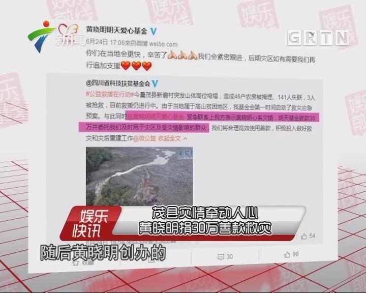 茂县灾情牵动人心 黄晓明捐30万善款救灾