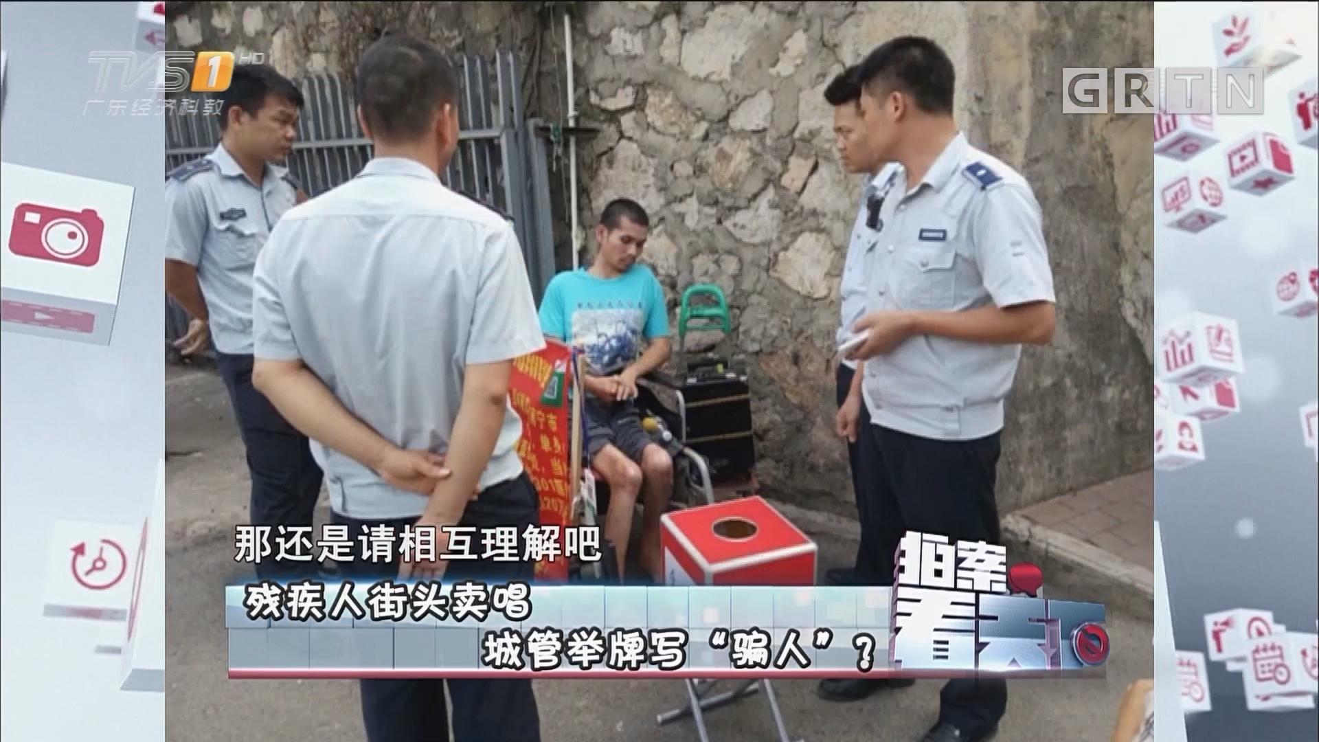 """[HD][2017-06-27]拍案看天下:残疾人街头卖唱 城管举牌写""""骗人""""?"""