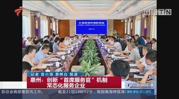 """惠州:创新""""首席服务官""""机制 常态化服务企业"""