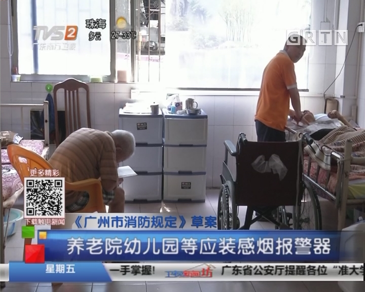 《广州市消防规定》草案:养老院幼儿园等应装感烟报警器