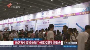 数万考生家长参加广州高校招生咨询会