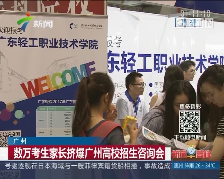 广州:数万考生家长挤爆广州高校招生咨询会