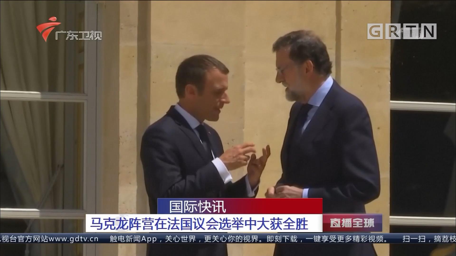 国际快讯:马克龙阵营在法国议会选举中大获全胜