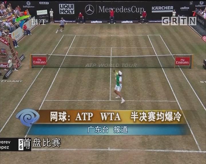 网球:ATP WTA 半决赛均爆冷