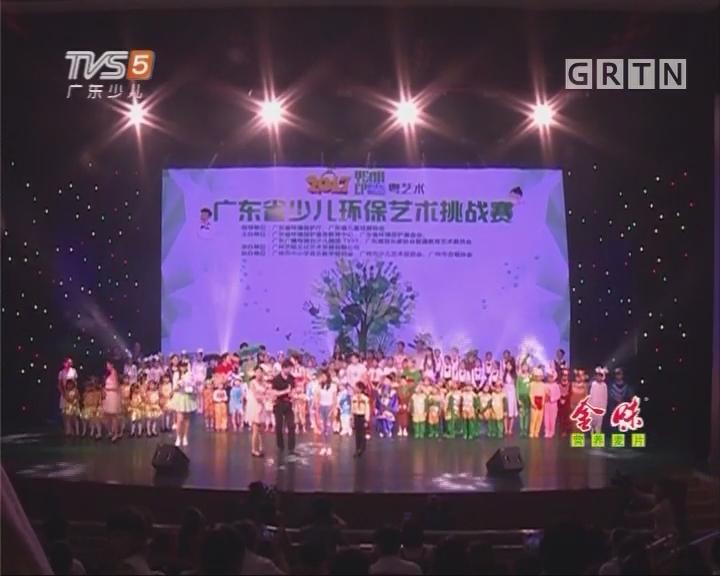 [2017-06-20]南方小记者:广东省少儿环保艺术挑战赛隆重举行