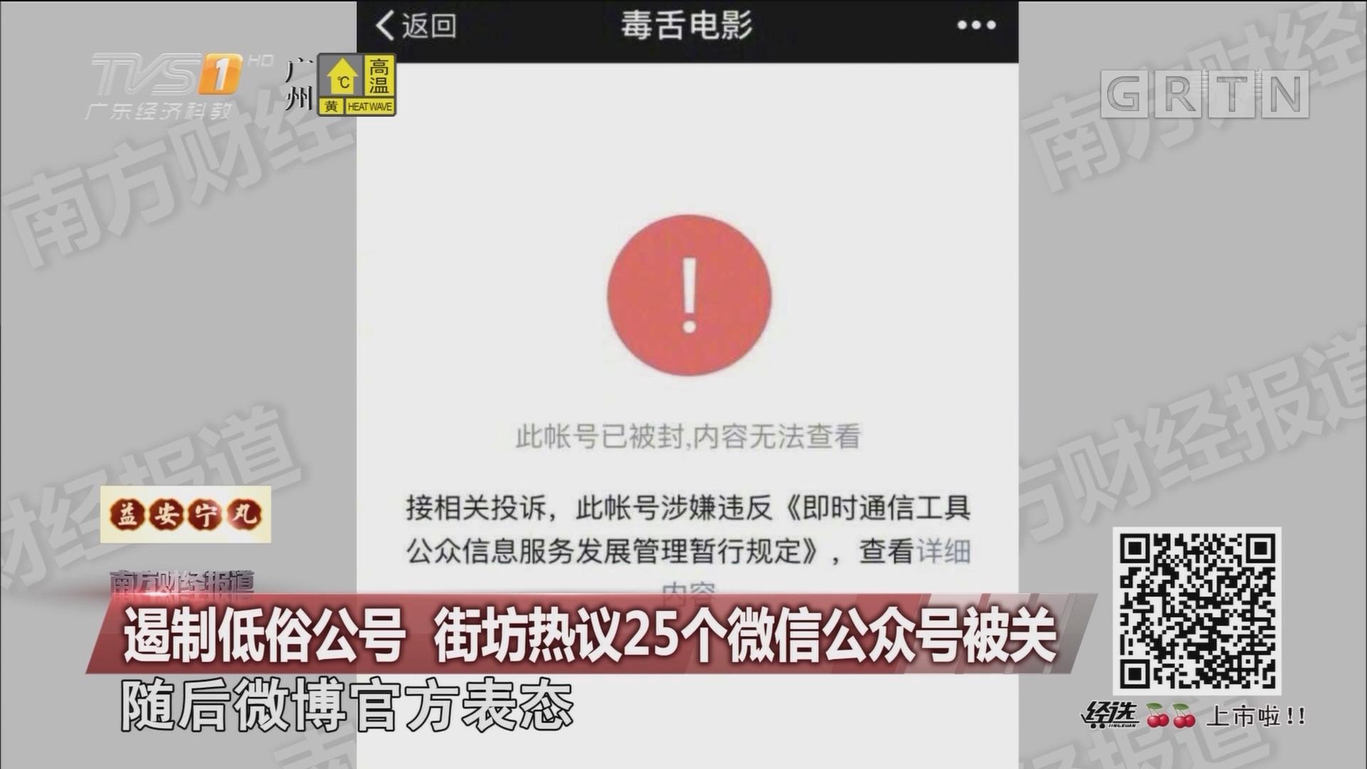 遏制低俗公号 街坊热议25个微信公众号被关