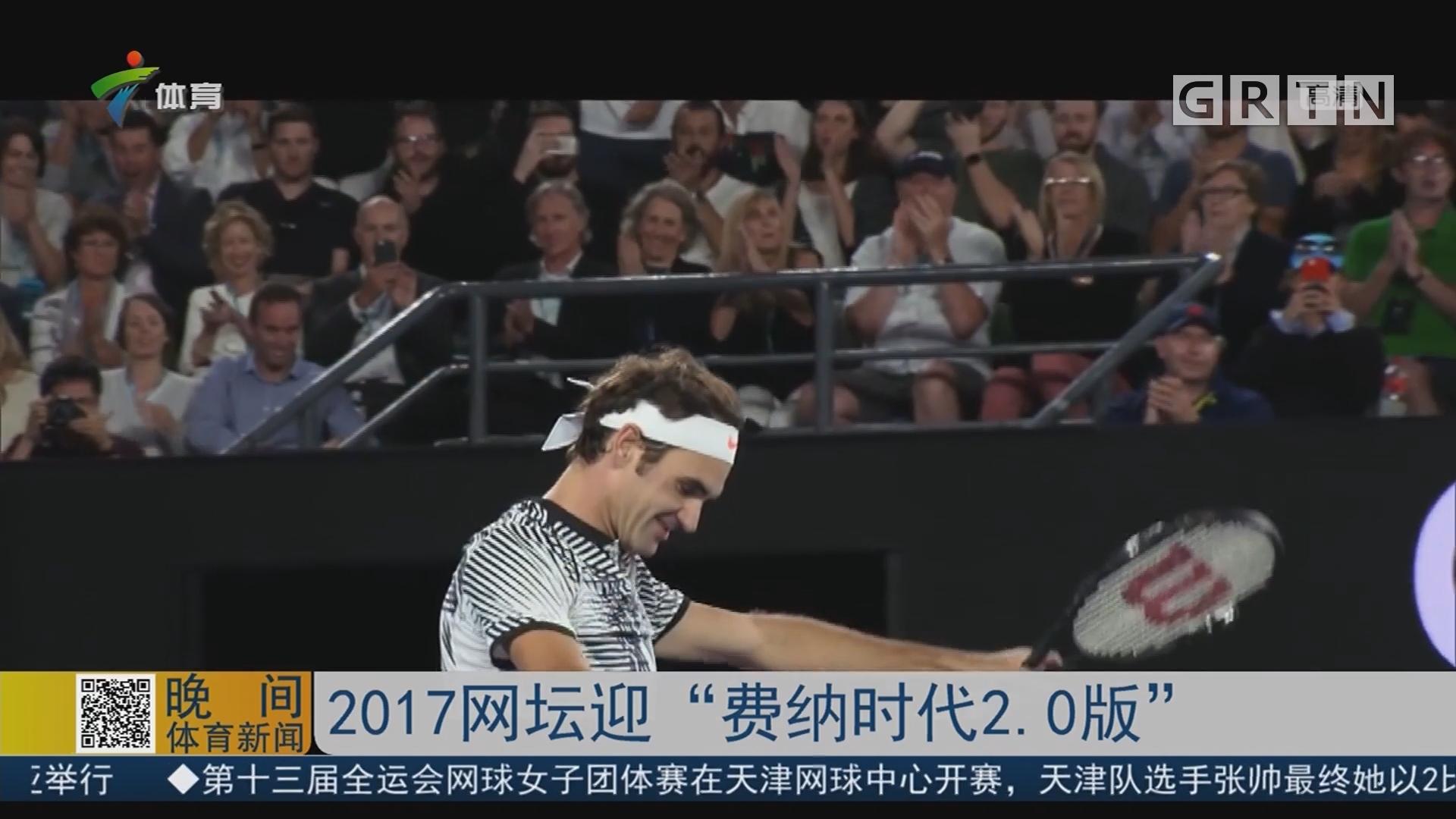 """2017网坛迎""""费纳时代2.0版"""""""