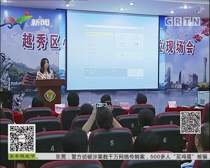 广州:越秀区小升初今天进行电脑派位