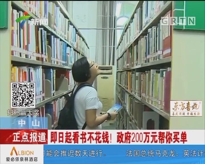 中山:即日起看书不花钱!政府200万元帮你买单
