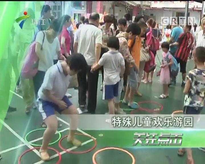 特殊儿童欢乐游园
