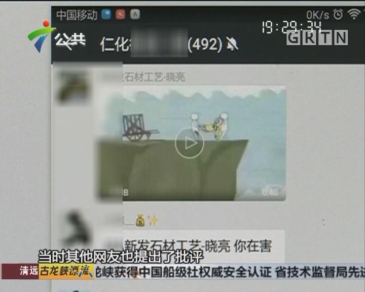 韶关:网民传播淫秽视频 警方依法处理