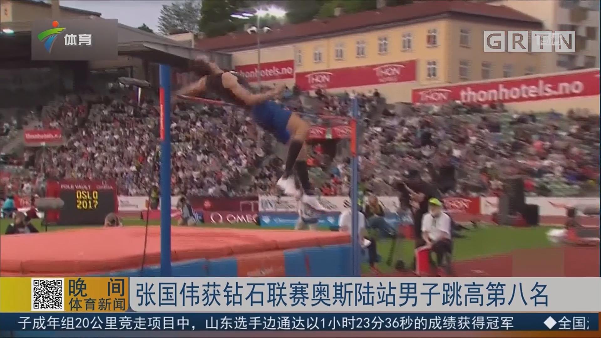 张国伟获钻石联赛奥斯陆站男子跳高第八名