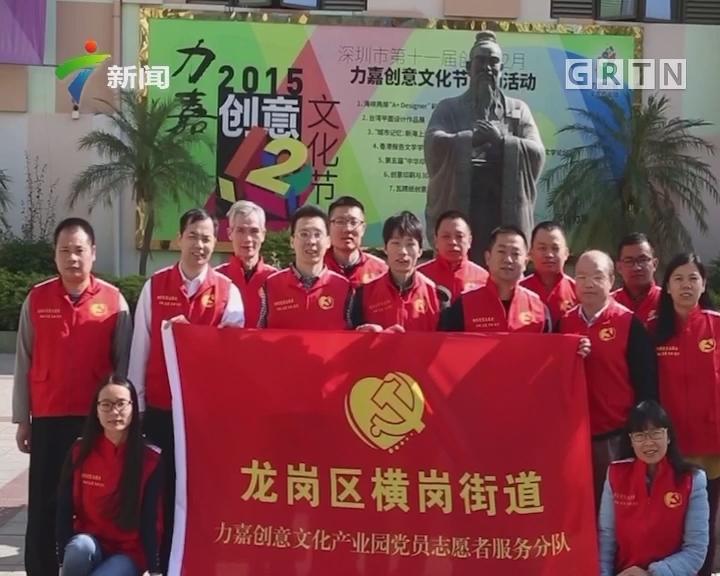 """深圳:横岗""""红色引擎""""激发正能量"""