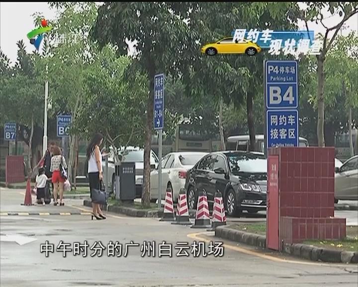 广州网约车新政实施半年 用户等待时间增加一倍