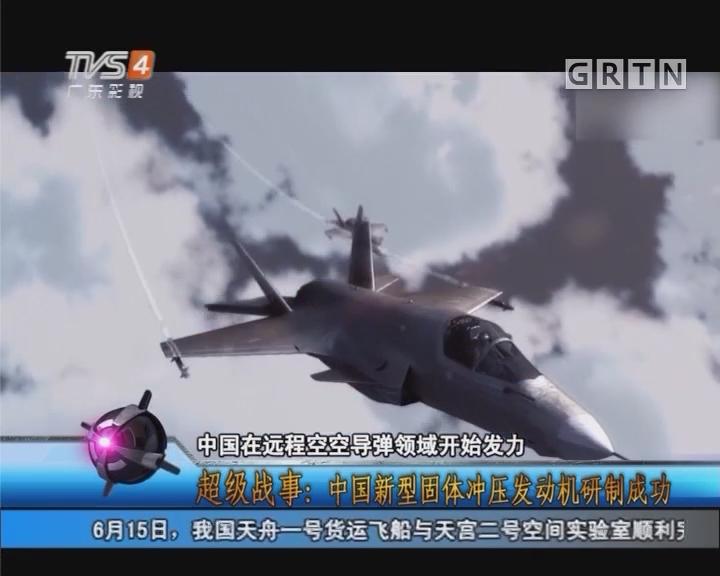 [2017-06-16]军晴剧无霸:超级战事:中国新型固体冲压发动机研制成功