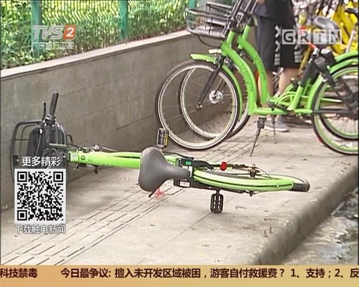 广州:无序投放 乱停乱放 问题突出