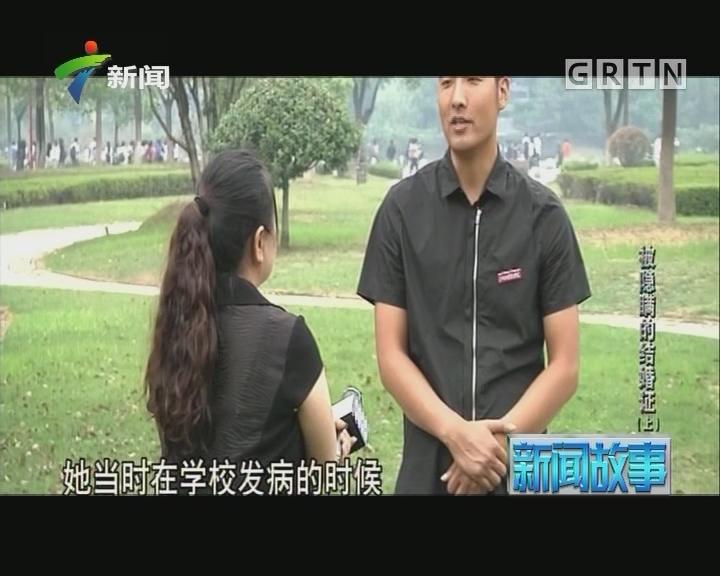 [2017-06-27]新闻故事:被隐瞒的结婚证(上)